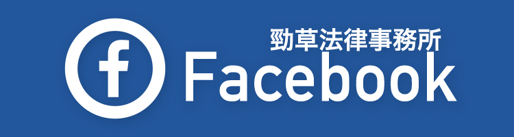 勁草法律事務所 Facebook