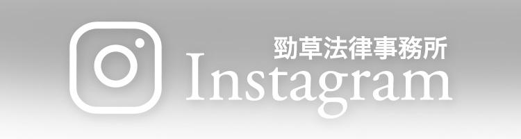 勁草法律事務所 Instagram